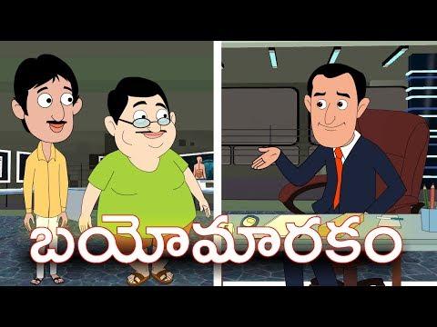 Satire On Death Prediction By Biomarkers Test | No Comment | ABN Telugu teluguvoice