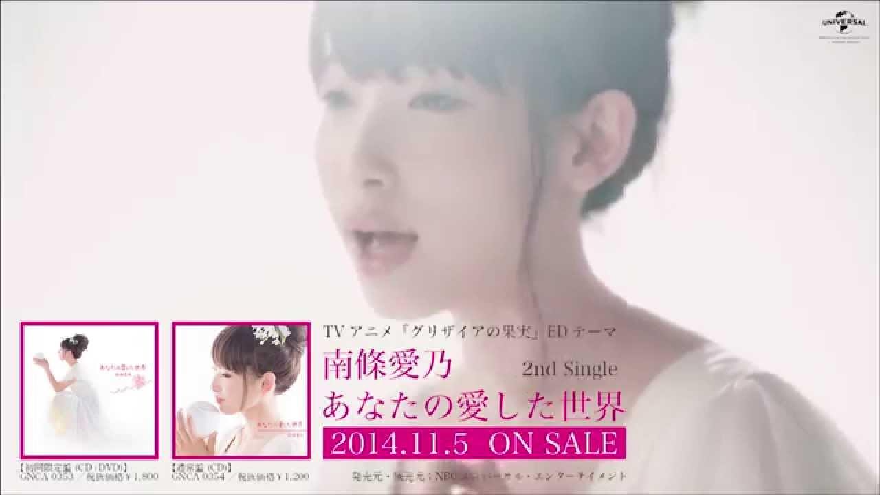【南條愛乃】2ndシングル「あなたの愛した世界」MV -short ver.-