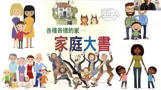 """The Great Big Book of Families 各種各樣的家:家庭大書"" Ya-Ya Story Time by Jessica laoshi"