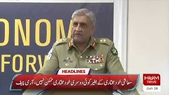 Live: #HumNews #Headlines 09:00, 29 June 2019
