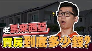 马来西亚 现在买房需要多少钱?