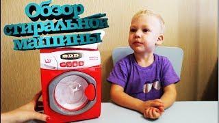 видео Детская стиральная машина