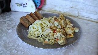 Индейка/курица в сливочном соусе
