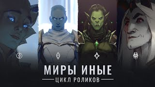 Ролик World of Warcraft: Shadowlands