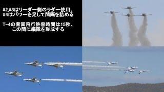 ブルーインパルス 飛行諸元解説 Vol.4 4シップインバート~360°&ループ JASDF Blue Impulse How to perform acrobatic