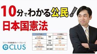 中学社会公民、日本国憲法について学習します。 印刷・応用問題の解答→h...