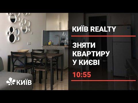 Зняти квартиру у Києві - 20.10.20