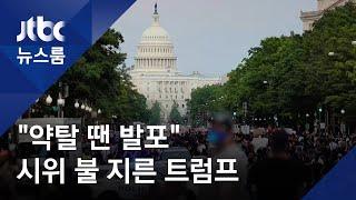 """""""약탈 땐 발포"""" 트럼프에 시위대 분노…총격 사망까지 / JTBC 뉴스룸"""
