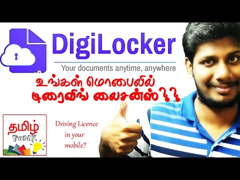 What is Digilocker? Installation and signup | Tamil today | Tech Super Apps Series