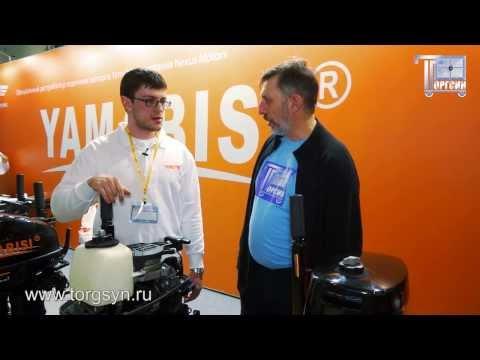 """YAMABISI: Лодочные моторы Ямабиси на выставке """"Охота и рыболовство 2014"""" - видео от ТоргСин"""