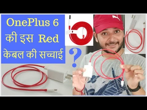 Why OnePlus 6 Dash Charge Cable Is Red? Speed? Dash Charging Cable? OnePlus Cable Detail? [Hindi]