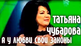 Татьяна Чубарова -   А у любви свои законы (Зимняя сказка для взрослых 2017)