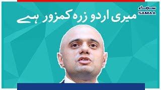 Meri Urdu Zara Kamzoor Hai - British Home Secretary Sajid Javid  | SAMAA TV