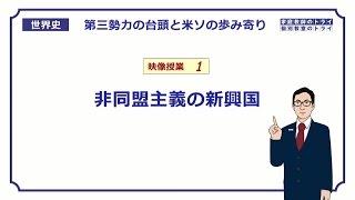 【世界史】 第三勢力の台頭1 非同盟主義の新興国 (13分)