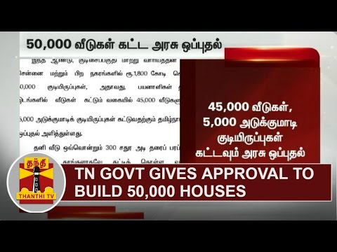 Tamil Nadu Govt gives approval to build 50,000 Houses | Thanthi TV