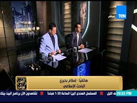 البيت بيتك - إسلام بحيري : سأقاضى مستشار الأزهر لأنه أهدر دمى وهذا الكلام لا يصدر إلا من داعش