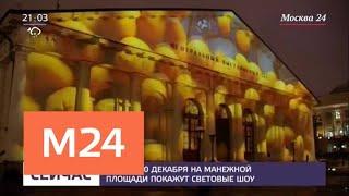 На Манежной площади покажут световые шоу в честь Нового года - Москва 24