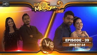 Hiru Mega Stars 2 - 14th July 2018