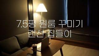 Vlog ]  pc방을 내 방에 차렸다! 원룸꾸미기 |…