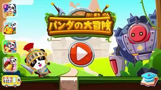 パンダの大冒険 | 脳トレに最適 | 子供向け知育アプリ| 赤ちゃんが喜ぶアニメ | 動画 | BabyBus