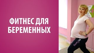Фитнес для беременных ❤ тренировки для беременных в ФитКёрвс ❤ Здоровая мама - подготовка к родам