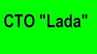 Lada качественная сварка автомобилей недорого Харьков цены недорого77(СТО