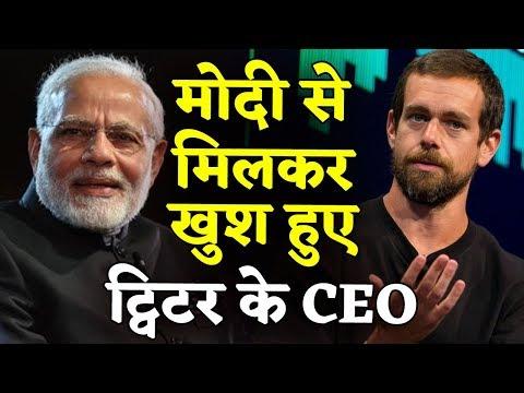 Twitter के CEO ने की PM Modi से मुलाकात, पीएम बोले मैंने बनाए कई नए दोस्त