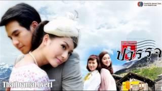Khun Chai Pawornruj OST - Ruk Tae Yoo Neua Gan Wayla