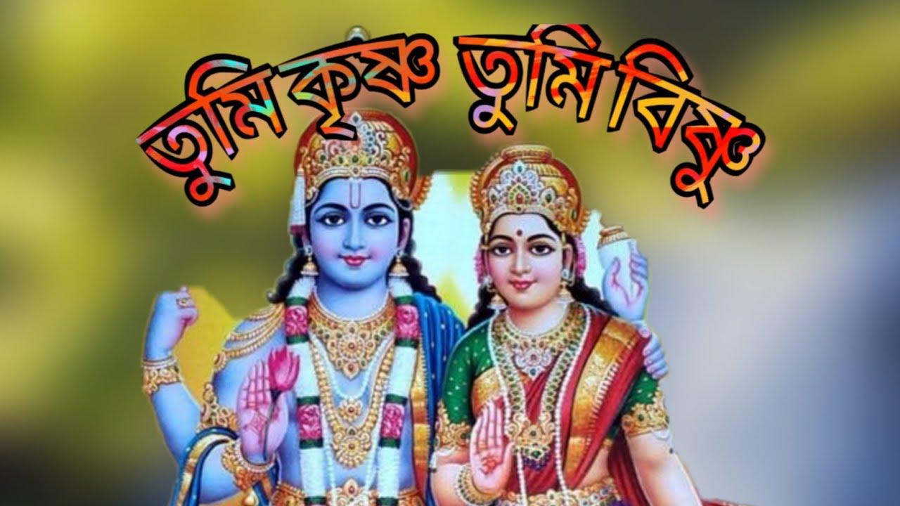 Tumi Krishna Tumi Bishnu/ তুমি কৃষ্ণ তুমি বিষ্ণু/ কৃষ্ণ ভজন/ Krishna Bhajan/ devotional song/