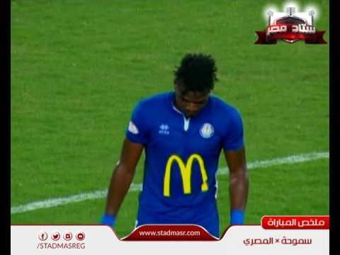 اهداف و ملخص مباراة  سموحة 1 - 2 المصري | الجولة 5 الدوري المصري