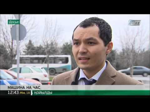 В Алматы запустили услугу краткосрочной аренды автомобиля