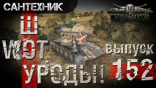 WoT уроды Выпуск #152 ~World of Tanks (wot)
