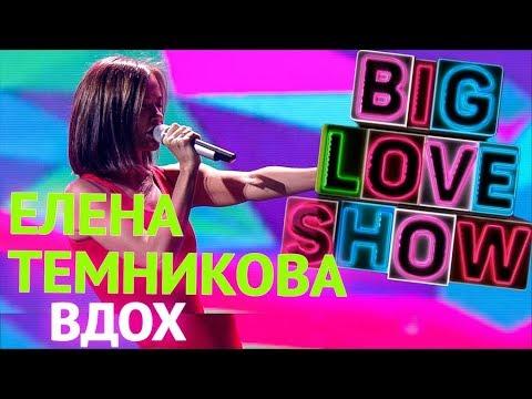 Смотреть Елена Темникова - Вдох [Big Love Show 2018] онлайн