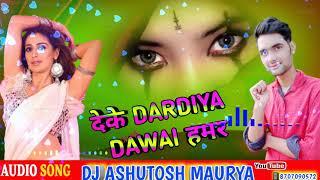 Deke Dardiya Dawai Hamar Chal Gailu Love Bewafai Song Dj Remix AshuTosh