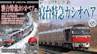 豪華寝台列車として1999年に運行を開始した寝台特急カシオペアは定期列...