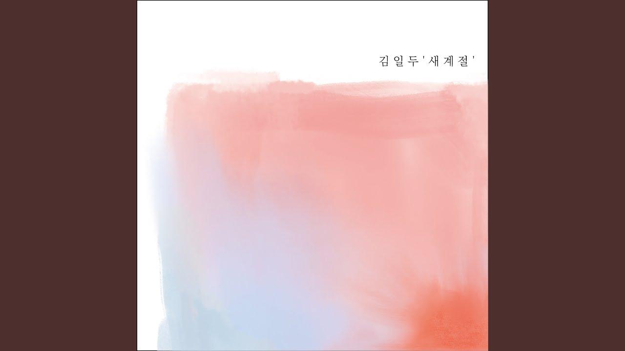 Kim Ildu - Seven Beats