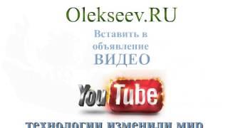 Olekseev.RU - Бесплатные объявления.mp4(, 2013-02-25T17:14:14.000Z)