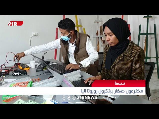 أكبرهم يبلغ 17 عاما .. مخترعون في سبها يطورون ربوتا آليا | ليبيا اليوم
