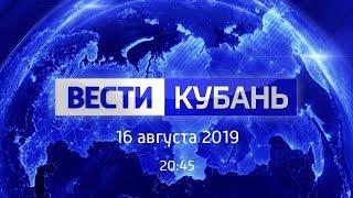 Вести.Кубань, выпуск от 16.08.2019, 20:45