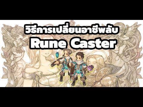 วิธีเปลี่ยนอาชีพลับ Rune Caster Tree of savior ง่ายนิสเดียว