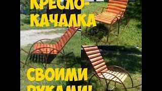 Кресло-качалка своими руками: фото и видео как сделать