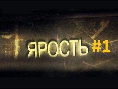 Сериал  Ярость - 1 серия