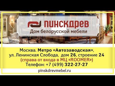 Пинскдрев. Дом Белорусской Мебели