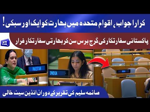 Indian Seat Khali   Pakistani Diplomat Saima Saleem Aggressive Reply to India in UN General Debate