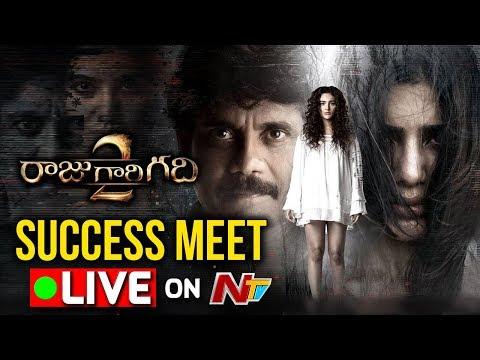 Raju Gari Gadhi 2 Success Meet LIVE || Nagarjuna, Samantha || #RajuGariGadhi2 || NTV