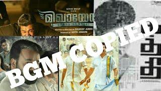 Malayalam BGMs COPIED !!! Madhura Raja | Lucifer | Mikhael | Kathi | CAUGHT YOU ENTERTAINMENT