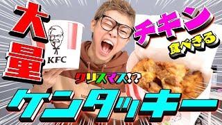 【大食い】KFCのチキンを大量に食べきってやるぜ!!!【クリスマス】