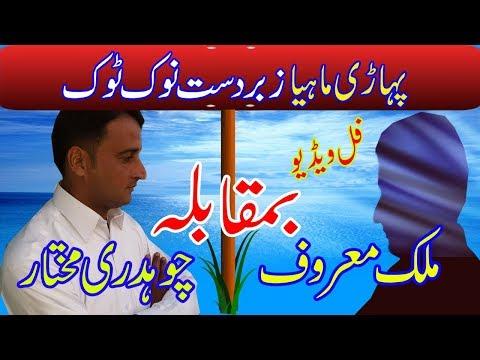 pahari mahiya | ch mukhtar vs malik maroof | Mandi Abas Butt Program-p a4 || mashok || mukhtar