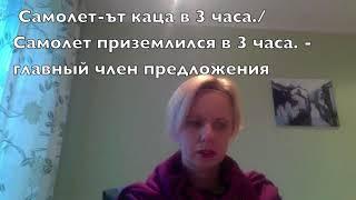 Видеоуроки болгарского языка для начинающих. Урок 4