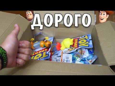 ДОРОГО! Купил все игрушки ИСТОРИЯ ИГРУШЕК 4 с OZON